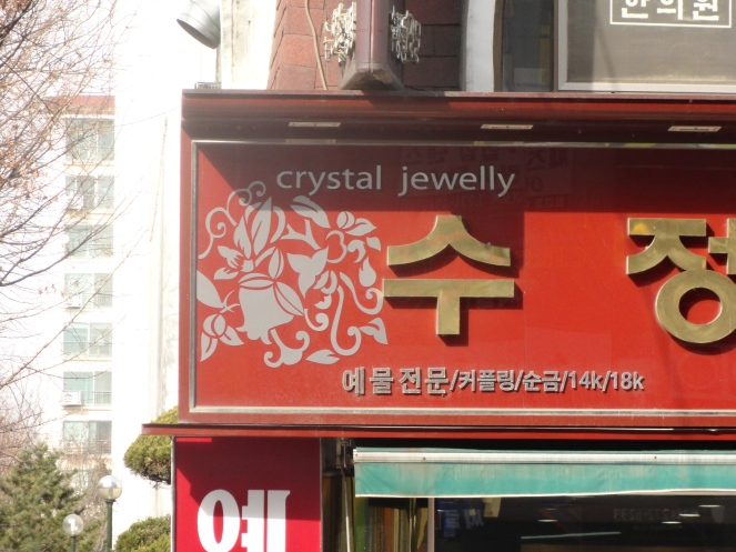 I want to buy some pretty jewelly.
