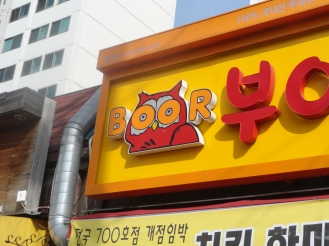 "I definitely want to eat at a restaurant called ""Boor."""